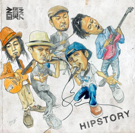 hipstory_hyo1_s