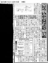 新聞記事04152010