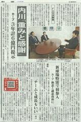 内川FA11192010