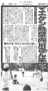 前健内川11182010