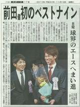 前健タイトル11192010