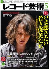 レコード芸術04272011a