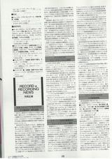 レコード芸術04272011b