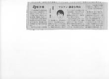 マエケン記事10032010