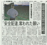 震災03292011