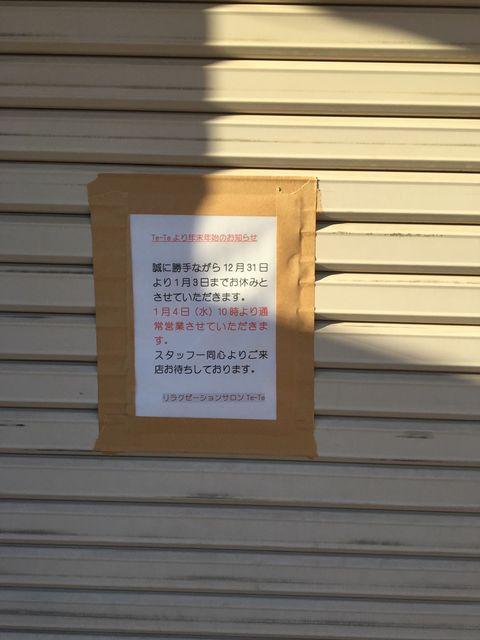 東川口Te-Te_5346