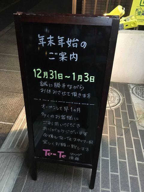東川口 Te-Te_5341