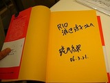 滝井さんサイン
