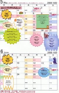 2008年5〜6月スケジュール