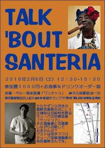 Talk'bout Santeriaフライヤー