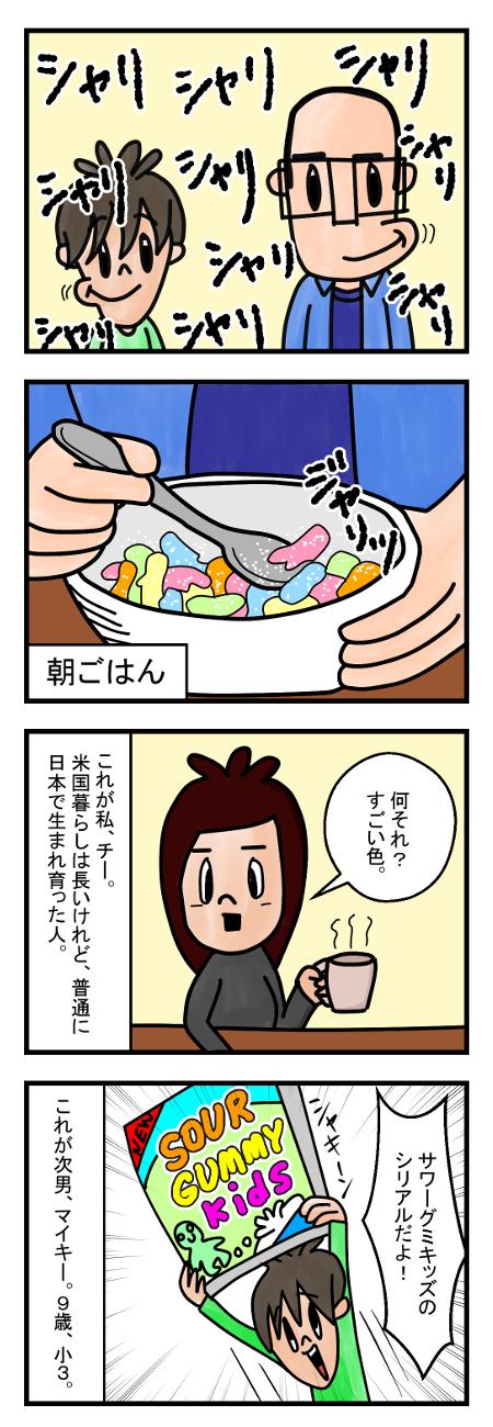 Saltbox_0001a