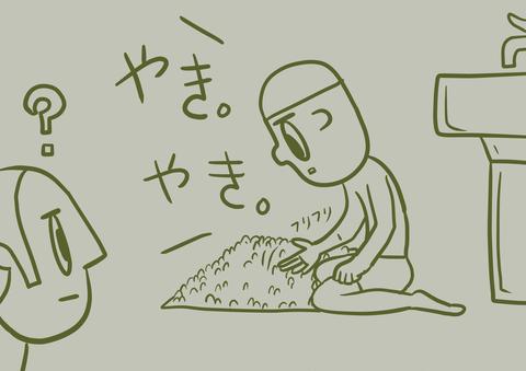 Saltbox_00339