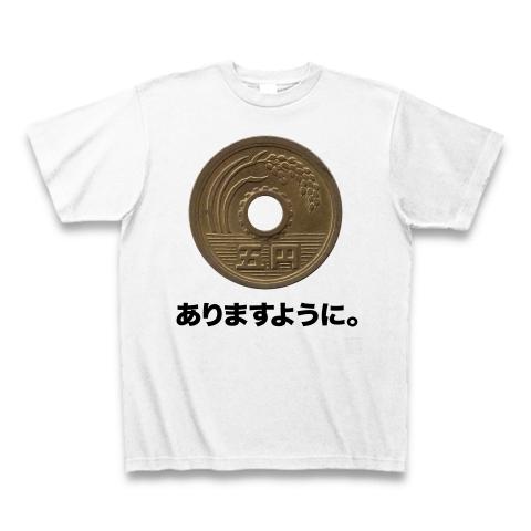 【縁結びの神様にお願いします!そんな婚活的な!恋人・愛人・配偶者求む貴方に!】小銭シリーズ ご縁(五円)がありますように。(2011ver) Tシャツ(ホワイト)【おもしろ良縁Tシャツ】