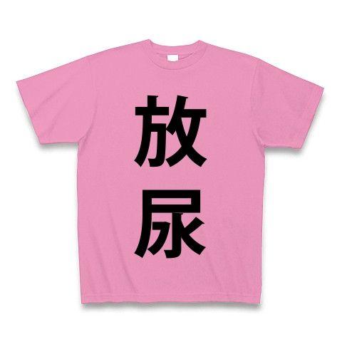 【放尿Tシャツ!放尿グッズ!すべてを出し切り、スッキリしたい人へ!】アピールシリーズ 放尿 Tシャツ(ピンク)【窪塚リスペクトTシャツ】