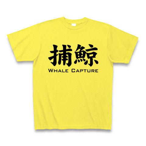 【競馬Tシャツ!競馬グッズ!牝馬G1を目指せ!】競馬シリーズ 捕鯨(Whale Capture) Tシャツ(イエロー)【めざせ秋華賞!】