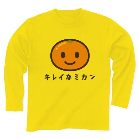 【腐ったミカンの永遠のライバル!みかんTシャツ!みかんグッズ!】かわキャラシリーズ キレイなミカン 長袖Tシャツ(デイジー)【おもしろミカンTシャツ】