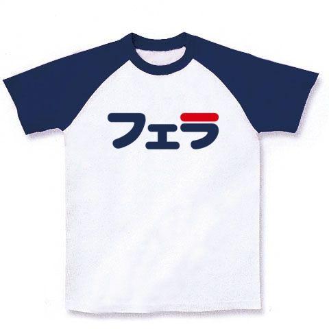 【高級スポーツブランド風エロTシャツ!】アピールシリーズ フェラ ラグランTシャツ(ホワイト×ネイビー)【フェラが好き!】
