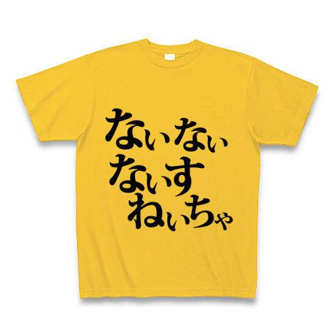 【アンカツAAの釣りスレッド風競馬Tシャツ!】競馬シリーズ ないないないすねいちゃ Tシャツ【がんばれペルーサ!】