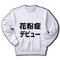 レッテルシリーズ 花粉症デビュー