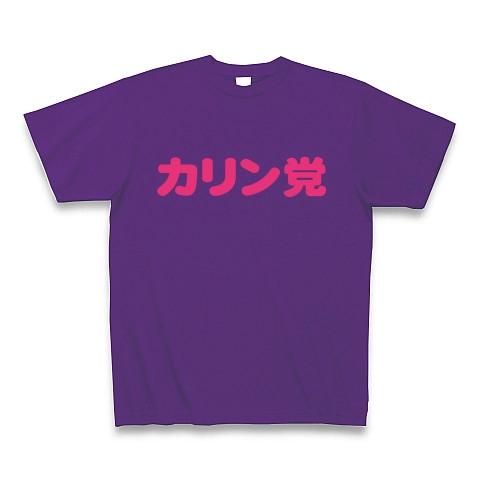 【カリン様待望論!かりん党に入党しようぜ!】レッテルシリーズ カリン党 Tシャツ Pure Color Print(パープル)