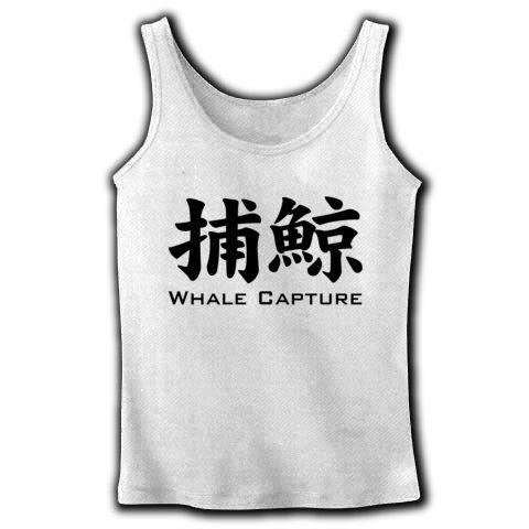 【競馬Tシャツ!競馬グッズ!牝馬G1を目指せ!】競馬シリーズ 捕鯨(Whale Capture) リブタンクトップ(ホワイト)【2011春G1開幕!】