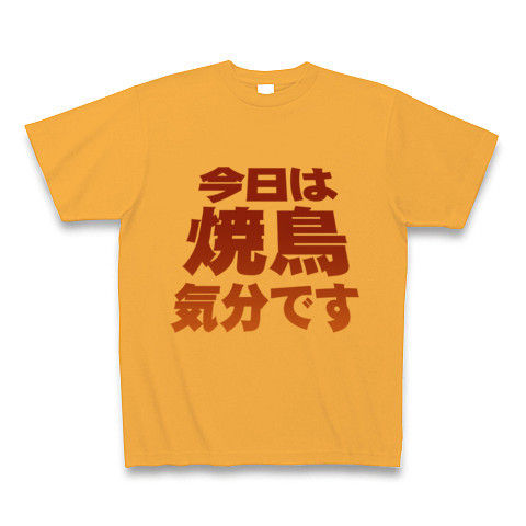 【焼き鳥グッズ!再レイアウトver!】アピールシリーズ 「今日は焼鳥気分です」 Tシャツ(コーラルオレンジ)【おもしろ文字Tシャツ】