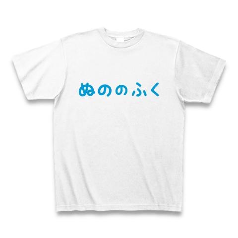【ゲームTシャツ!ゲームグッズ!DQマニアに捧ぐ?】アピールシリーズ ぬののふく(2012サマーブルーver) Tシャツ