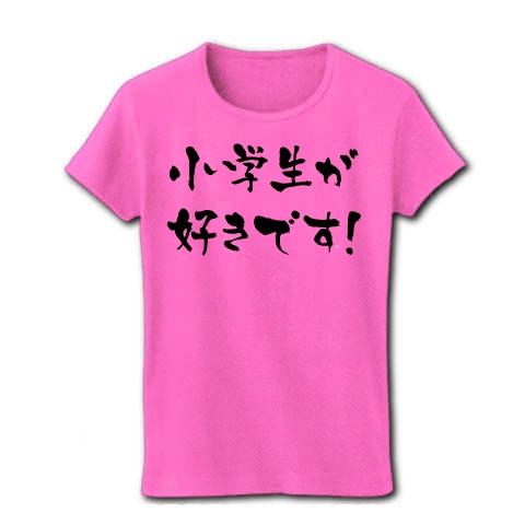 【小学生大好き!ノーマルにもアブノーマルにもご使用頂けます!】アピールシリーズ 小学生が好きです! リブクルーネックTシャツ(ピンク)