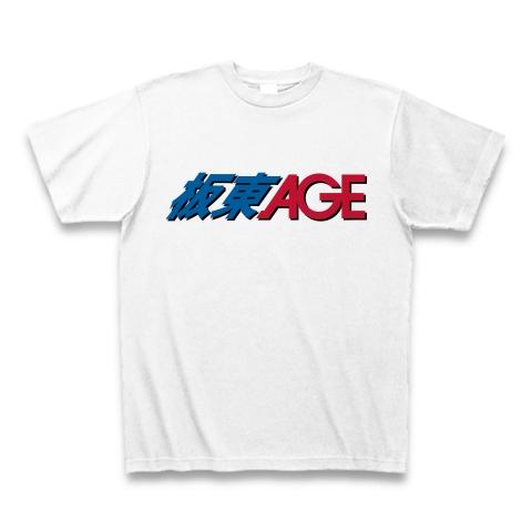 【稀代の名投手!?】パロディシリーズ 板東AGE(エイジ) Tシャツ(ホワイト)【板東英二風Tシャツ】