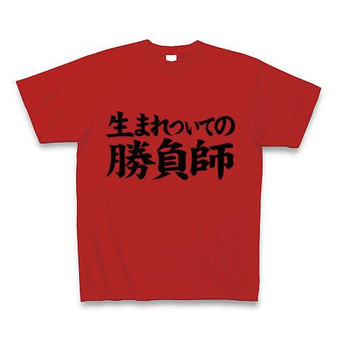 【競馬Tシャツ!競馬グッズ!】競馬シリーズ 生まれついての勝負師 Tシャツ(赤)