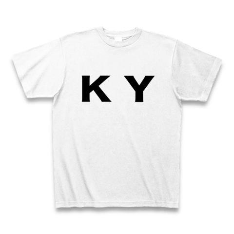 【空気の読めないKYキャラの貴方に!】レッテルシリーズ KY(シンプルver) Tシャツ(ホワイト)【おもしろ文字Tシャツ】