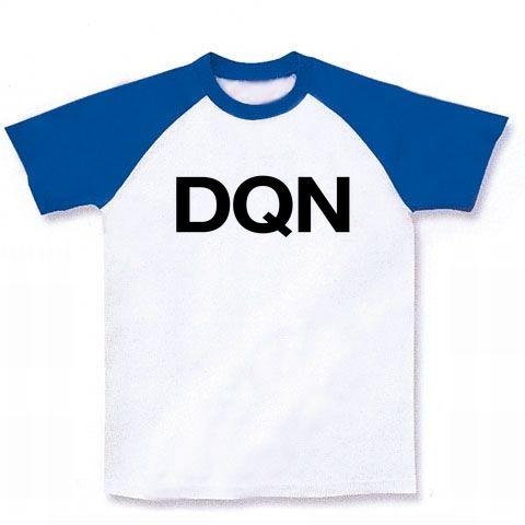 【ドキュン!】レッテルシリーズ DQN ラグランTシャツ(ホワイト×ブルー)【おもしろTシャツ】