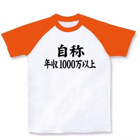 おもしろTシャツ 自称シリーズ 自称年収1000万以上 ラグランTシャツ(ホワイト×オレンジ)