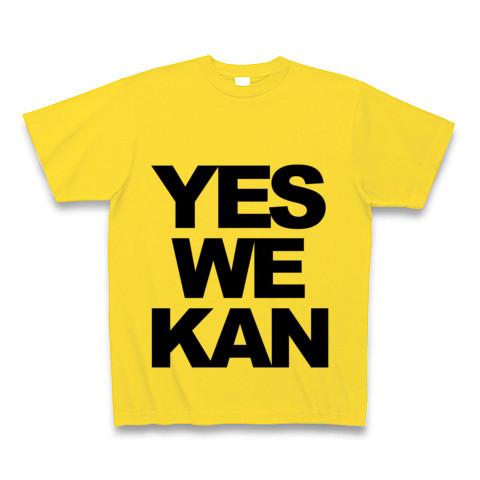【菅直人首相内閣発足!yeswe菅Tシャツ!】アピールシリーズ YES WE KAN Tシャツ(マスタード)【clubTで話題!】