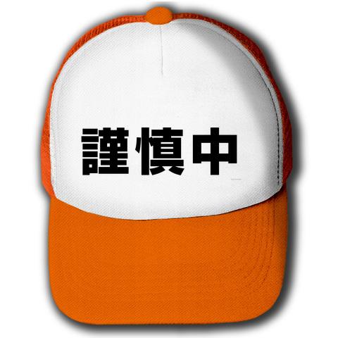 レッテルシリーズ 謹慎中横 キャップ(蛍光オレンジxホワイト)