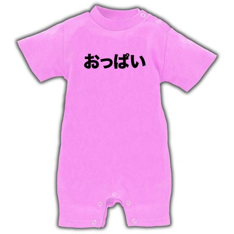 【おはようおっぱい!】アピールシリーズ おっぱい ベイビーロンパース(ピンク)