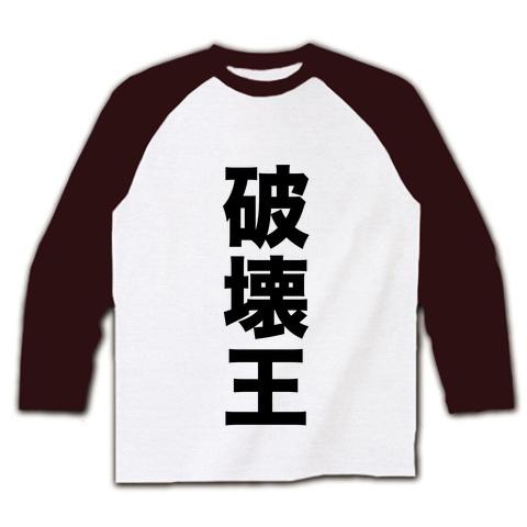 【橋本真也氏に捧ぐ!】レッテルシリーズ 破壊王 ラグラン長袖Tシャツ(ホワイト×チョコレート)