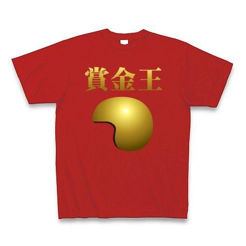 【競艇Tシャツ!競艇グッズ!黄金のヘルメットの栄冠を君に!】競艇シリーズ 賞金王 Tシャツ Pure Color Print(赤)【賞金王決定戦グッズ】