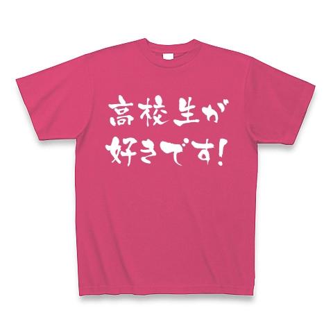 【高校生大好き!ノーマルにもアブノーマルにもご使用頂けます!】アピールシリーズ 高校生が好きです!(白文字ver) Tシャツ Pure Color Print(ホットピンク)