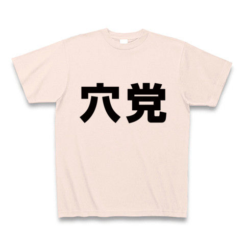【競馬グッズ!競馬Tシャツ!】競馬シリーズ 穴党(ver.2) Tシャツ(ライトピンク)【競馬文字Tシャツ】