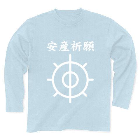 【安産祈願グッズ!安産祈願Tシャツ!】アピールシリーズ 安産祈願(白ver) 長袖Tシャツ Pure Color Print(ライトブルー)【マンコTシャツ】