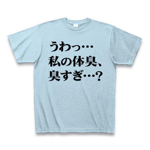 【飲み会の罰ゲームに最適?あの広告風ネタTシャツ!】罰ゲームシリーズ うわっ…私の体臭、臭すぎ…? Tシャツ Pure Color Print(ライトブルー)【うわっ…私の年収、低すぎ…?風、おもしろTシャツ!】
