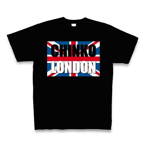 【祝!ロンドン五輪開催!×××ロンドン?NO!ちんこです!】パロディシリーズ CHINKO LONDON (ちんこロンドン) Tシャツ Pure Color Print(ブラック)【ロンドンオリンピックパロディTシャツ】
