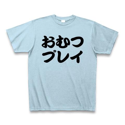 【おもらし防止!大人のオムツプレイはアダルトで渋い!】レッテルシリーズ おむつプレイ Tシャツ(ライトブルー)【オスプレイっぽいTシャツ】