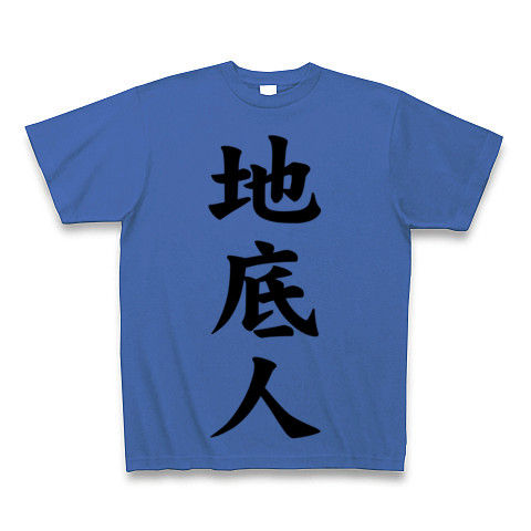 【どっちかというと昭和、ウルトラの方の…】レッテルシリーズ 地底人 Tシャツ(サムライブルー)【地底人Tシャツでハカイダー四人衆】