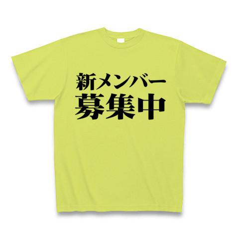 【オーディション実施中!仲間になろうよ!】アピールシリーズ 新メンバー募集中 Tシャツ(ライトグリーン)【おもしろヲタTシャツ】