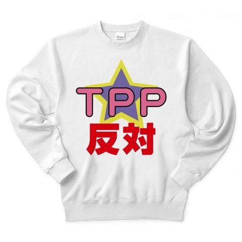 【唯ちゃんは賛成?反対?日本の未来を考える社会派TPP反対Tシャツ!】アピールシリーズ TPP反対(赤文字ver) トレーナー(ホワイト)【TPP反対グッズ】