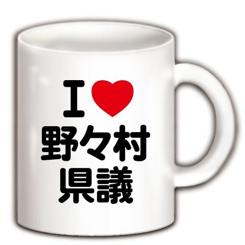 【県議グッズ!県議Tシャツ!命がけデェェェ!】アピールシリーズ I LOVE 野々村県議 マグカップ(ホワイト)