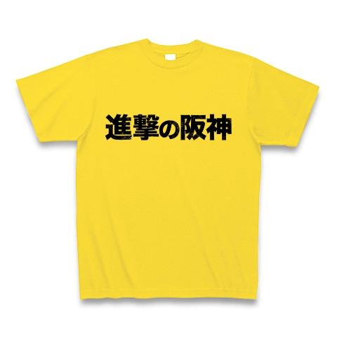 【巨人?NO!阪神です!勝ちたいんや!進撃の阪神グッズ!】レッテルシリーズ 進撃の阪神 Tシャツ(マスタード)