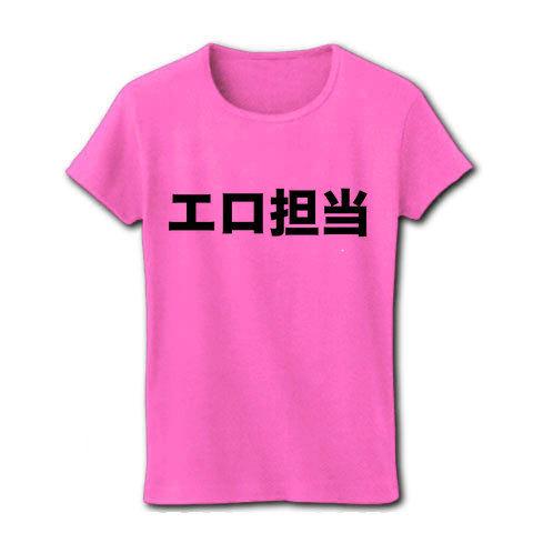 【エロTシャツ!】レッテルシリーズ エロ担当 リブクルーネックTシャツ (ピンク)